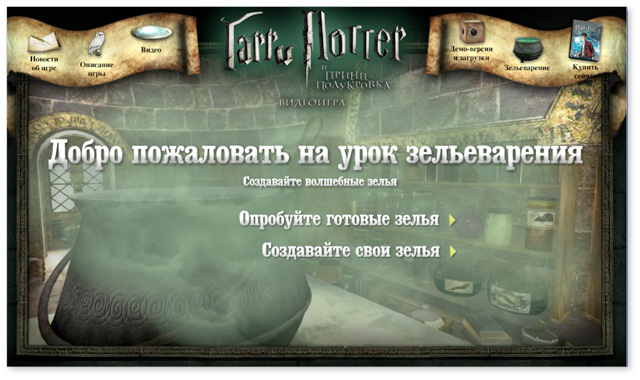 Electronic Arts - Harry Potter (Cyrillic)